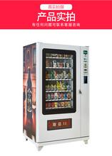 自动售货机免费投放亿鑫智能科技图片