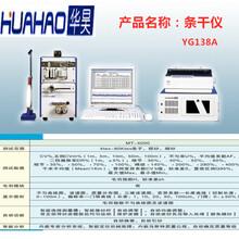 紡織實驗室儀器條干儀經銷商價位價格圖片