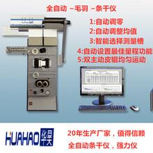 條干儀,條干均勻度測試儀廠家圖片