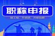 专业2020年陕西省能源局工程师职称评审详解