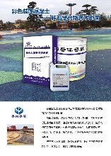 东森游戏主管港北区透水混凝土增强剂透水混凝土罩面剂图片
