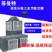 車間工廠降溫設備工業節能空調商業排風冷氣機