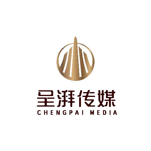 威海呈湃文化傳媒有限公司