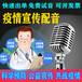 疫情防控醫療配音宣傳解說男聲女聲衛生公益廣播街道條例說明語音