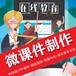 中小學教育微課件動畫ppt設計動態演示企業培訓MG宣傳動畫
