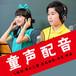 童聲動畫配音真童聲角色游戲校園祝福寶寶廣告卡通模仿配音