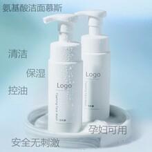 氨基酸泡泡潔面乳OEM貼牌代加工溫和清潔不刺激圖片