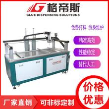 北京格帝斯落地式光伏板電磁爐煤氣灶面板多功能自動打膠機價格圖片