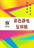 南京靜電複印紙製作