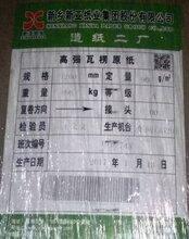 武汉瓦楞纸厂家
