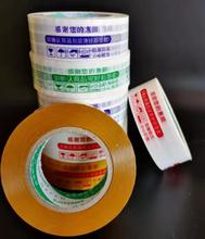 庆阳淘宝胶带厂家直销图片