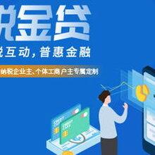 杭州税金贷申请开通图片