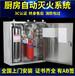 CMJS双瓶组厨房自动灭火装置