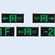富諾頓智能疏散系統圖