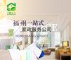 福州日常保潔清洗,一站式服務圖片