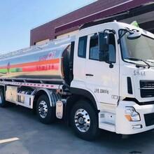 長沙前四后八東風天龍油罐車性能可靠,30立方油罐車圖片