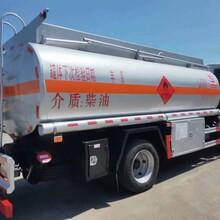 東風8噸油罐車,廣西小型東風凱普特油罐車廠家直銷圖片