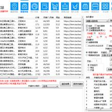 益鑫采集軟件代理批量管理店鋪拼多多無貨源模式開店圖片
