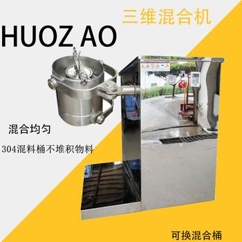 现货供应SYH-50L三维混合机不锈钢三维运动混合机混料机