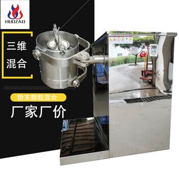 南京厂家三维混合机工业搅拌机食品混料机