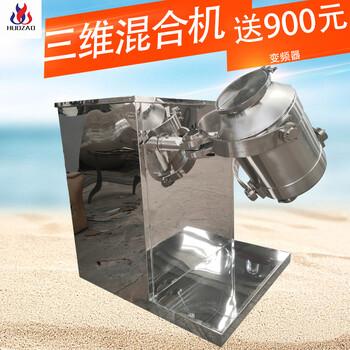 出售食品混合机饲料混料机三维混合机高速混合机