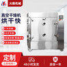 厂家生产方型真空干燥箱脉动平板真空干燥机中药浸膏烘箱