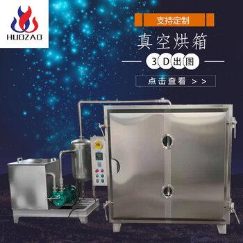 火燥機械生產真空烘箱制藥真空干燥設備防爆平板真空干燥機