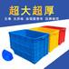 盤錦周轉箱廠家,加厚方形大塑料箱-沈陽興隆瑞