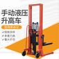 遼陽液壓堆高車廠家,操作使用-沈陽興隆瑞圖片