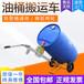 大連機械油桶搬運車價格,手推油桶車-沈陽興隆瑞