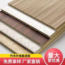 云南省麗江市竹木纖維集成墻板廠家規格齊全圖片