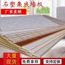 廣東省東莞市竹木纖維集成墻板廠家價格實惠圖片