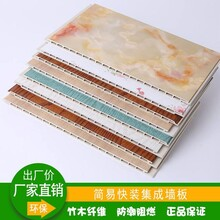 云南省迪庆州竹木纤维集成墙板厂家规格齐全图片