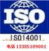贵州贵阳ISO9001认证ISO14001认证ISO45001认证三体系认证