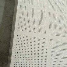 埃佳供应穿孔石膏板,穿孔石膏吸音板图片
