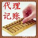 代办全北京工商注册代理记账提供注册地址