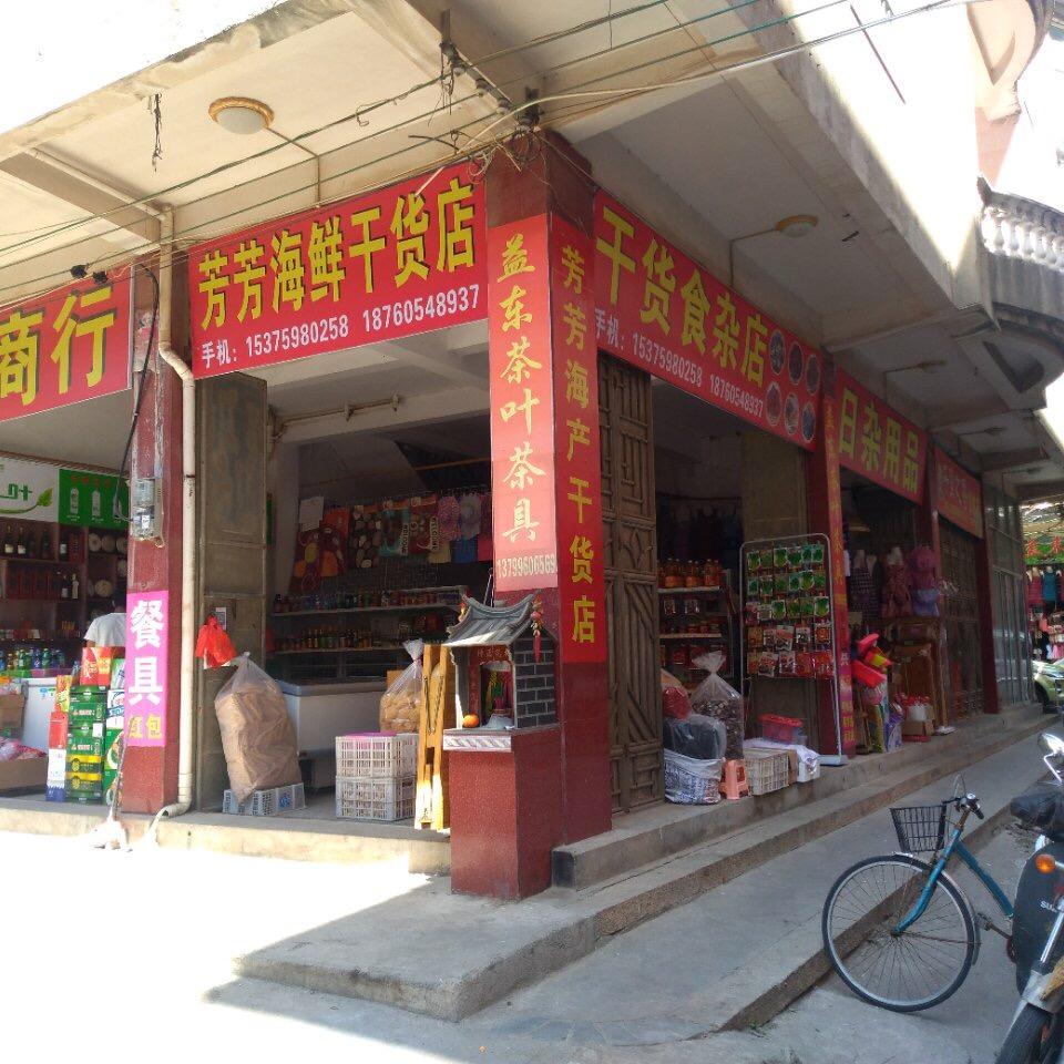 莆田市秀嶼區東莊陳芳芳食雜店