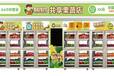 蔬菜自動售貨機加盟費用