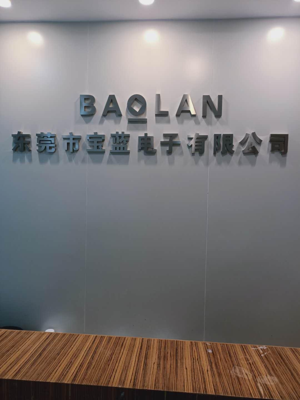 東莞市寶藍電子有限公司