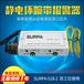 SURPA518-2防靜電手腕帶雙工位報警器防靜電手環監控儀