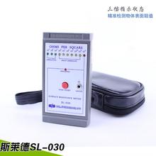 斯萊德表面電阻測量儀SL-030表面電阻測試儀圖片