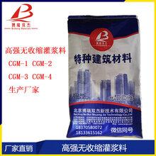 合肥C60灌浆料厂优游注册平台图片