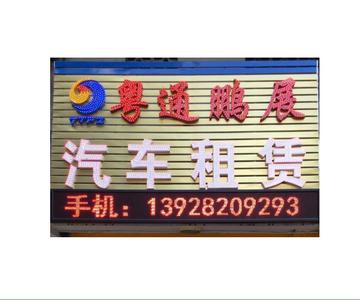佛山市粵通鵬展汽車租賃有限公司