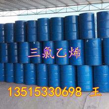 三氯乙烯厂家现货/三氯乙烯价格便宜/三氯乙烯现货供应图片
