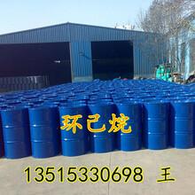橡膠涂料溶劑環己烷99.9%高純度環己烷出廠價銷售圖片