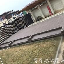 博睿隱藏式泳池蓋游泳池防腐木蓋板全自動游泳池草坪蓋