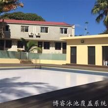 泳池設備泳池安全蓋自動泳池覆蓋系統品質可靠定制