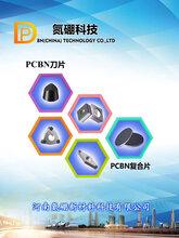 CBN磨料,用于改善加工工件的表面洁度氮硼科技图片