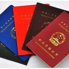 人社局中级职业资格证,应急管理局特殊操作证图片