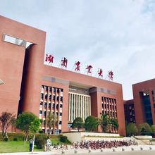 湖南农业大学自考专科本科会计专业一年半毕业图片